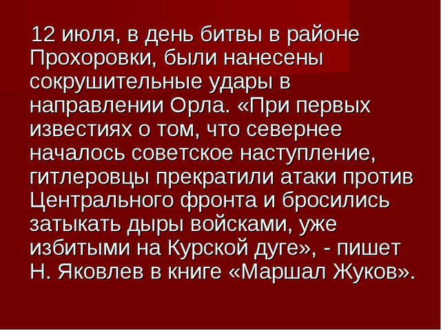 12 июля, в день битвы в районе Прохоровки, были нанесены сокрушительные удар...