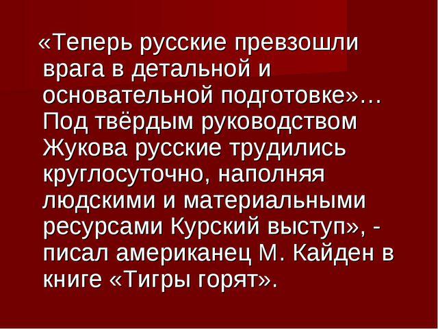 «Теперь русские превзошли врага в детальной и основательной подготовке»… Под...
