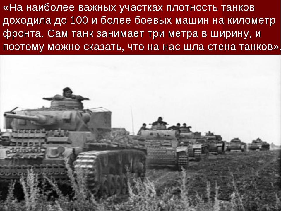 «На наиболее важных участках плотность танков доходила до 100 и более боевых...