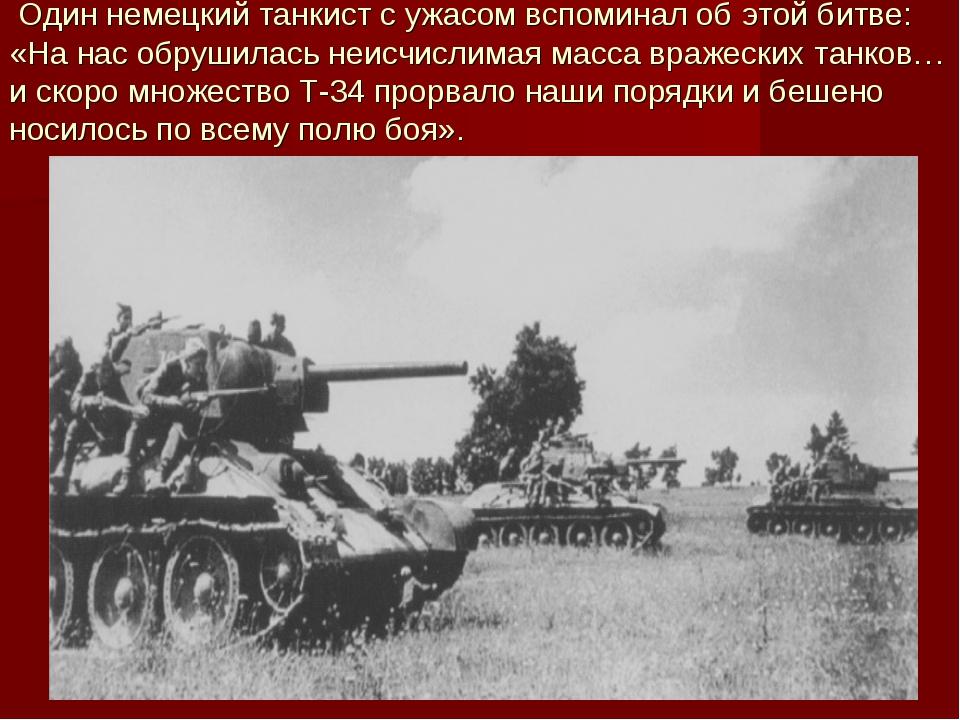 Один немецкий танкист с ужасом вспоминал об этой битве: «На нас обрушилась н...