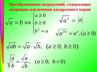 Преобразование выражений, содержащих операцию извлечения квадратного корня