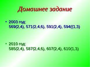 Домашнее задание 2003 год: 569(2,4), 571(2,4,6), 591(2,4), 594((1,3) 2010 год