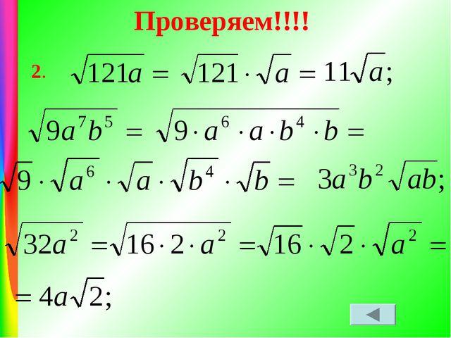 Проверяем!!!! 2.