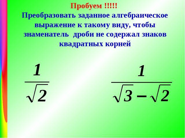 Пробуем !!!!! Преобразовать заданное алгебраическое выражение к такому виду,...