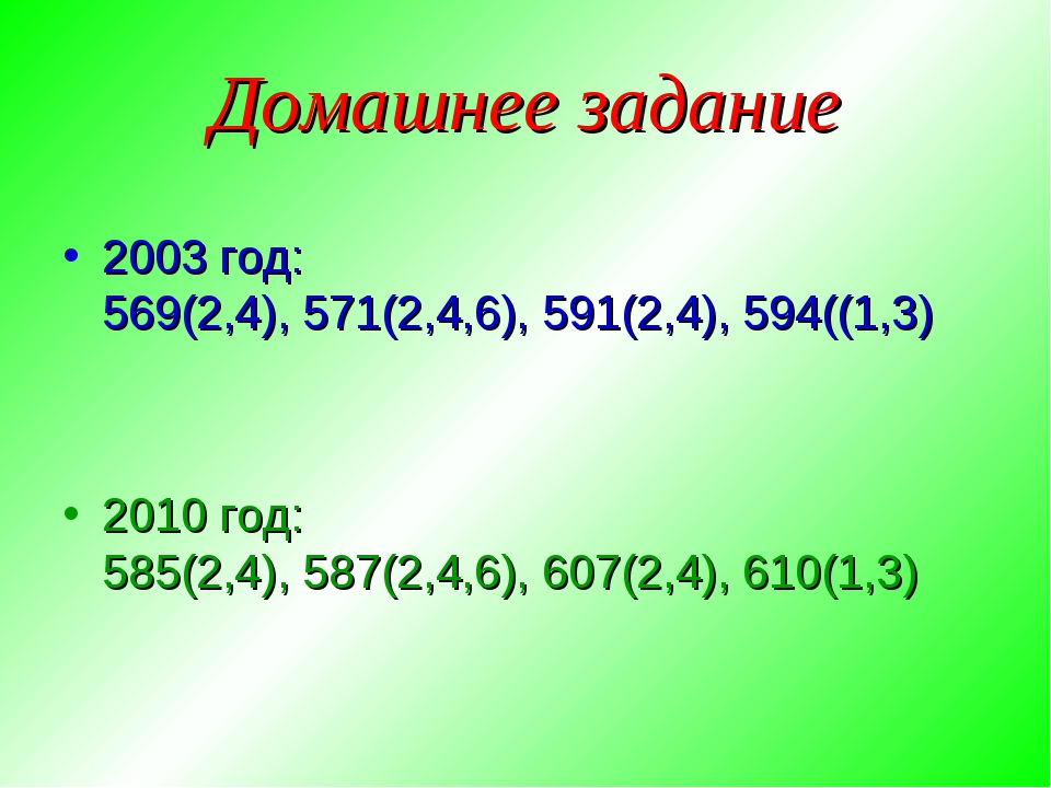 Домашнее задание 2003 год: 569(2,4), 571(2,4,6), 591(2,4), 594((1,3) 2010 год...