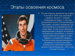 Этапы освоения космоса Россия открыла человечеству дорогу в космос в 1961 год