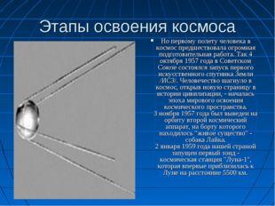 Этапы освоения космоса Но первому полету человека в космос предшествовала огр