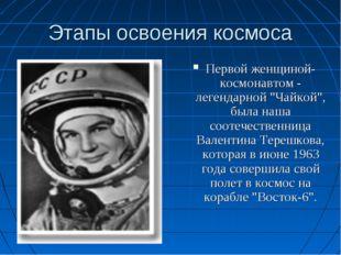 """Этапы освоения космоса Первой женщиной-космонавтом - легендарной """"Чайкой"""", бы"""