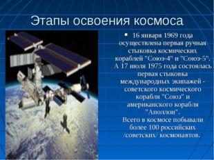 Этапы освоения космоса 16 января 1969 года осуществлена первая ручная стыковк