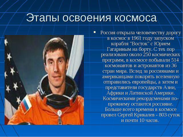 Этапы освоения космоса Россия открыла человечеству дорогу в космос в 1961 год...