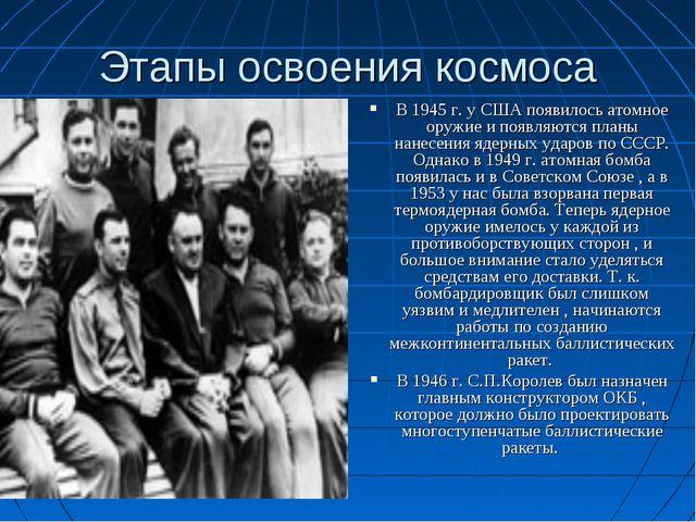 Этапы освоения космоса В 1945 г. у США появилось атомное оружие и появляются...