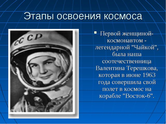 """Этапы освоения космоса Первой женщиной-космонавтом - легендарной """"Чайкой"""", бы..."""