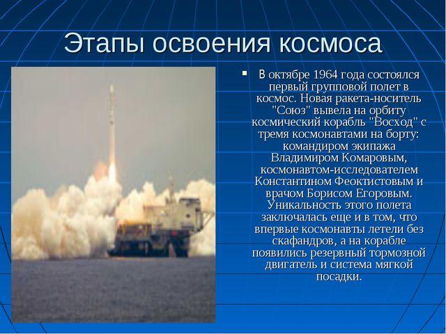 Этапы освоения космоса В октябре 1964 года состоялся первый групповой полет в...
