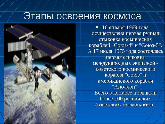 Этапы освоения космоса 16 января 1969 года осуществлена первая ручная стыковк...