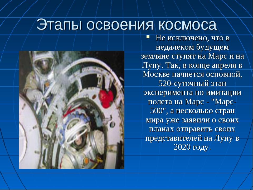 Этапы освоения космоса Не исключено, что в недалеком будущем земляне ступят н...