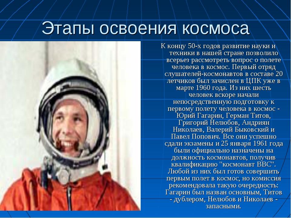 Этапы освоения космоса К концу 50-х годов развитие науки и техники в нашей ст...