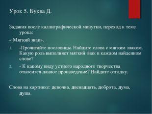 Урок 5. Буква Д. Задания после каллиграфической минутки, переход к теме урока