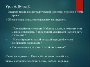 Урок 6. Буква Е. Задания после каллиграфической минутки, переход к теме урока