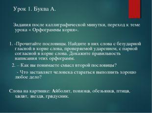Урок 1. Буква А. Задания после каллиграфической минутки, переход к теме урок