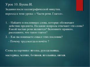 Урок 10. Буква И. Задания после каллиграфической минутки, переход к теме урок