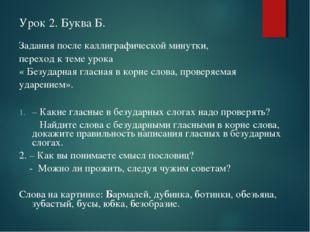 Урок 2. Буква Б. Задания после каллиграфической минутки, переход к теме урок