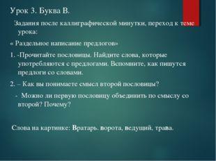 Урок 3. Буква В. Задания после каллиграфической минутки, переход к теме урока