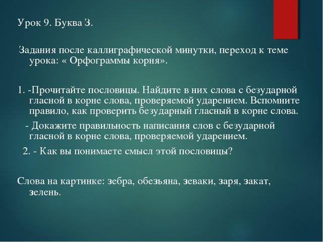 Урок 9. Буква З. Задания после каллиграфической минутки, переход к теме урока...