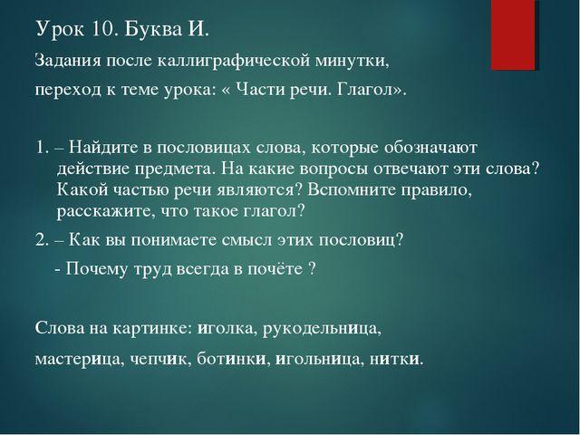 Урок 10. Буква И. Задания после каллиграфической минутки, переход к теме урок...