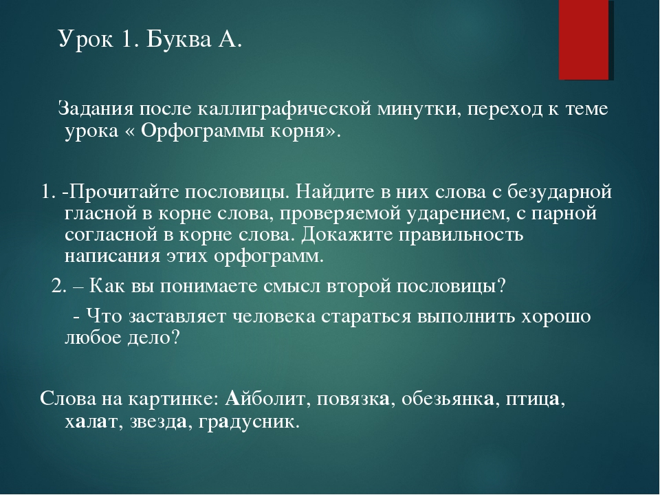 Урок 1. Буква А. Задания после каллиграфической минутки, переход к теме урок...