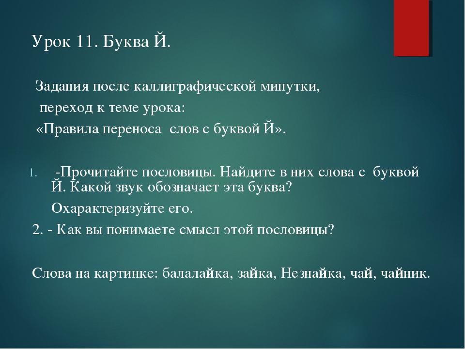 Урок 11. Буква Й. Задания после каллиграфической минутки, переход к теме уро...
