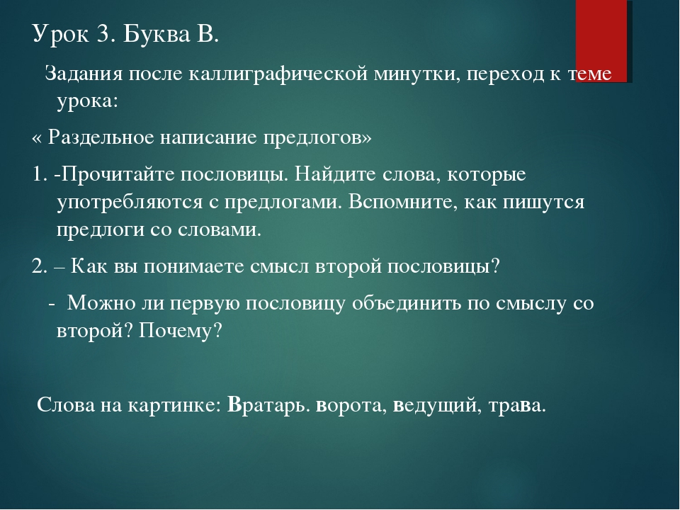 Урок 3. Буква В. Задания после каллиграфической минутки, переход к теме урока...