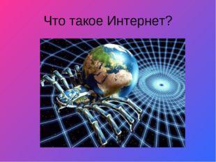 Что такое Интернет?