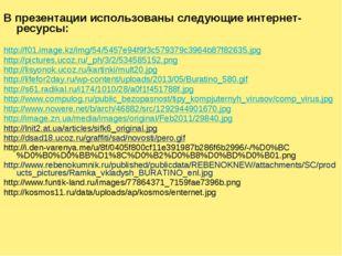 В презентации использованы следующие интернет-ресурсы: http://f01.image.kz/im