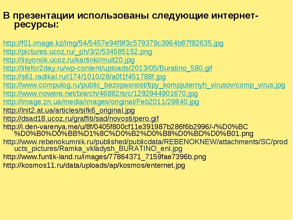 В презентации использованы следующие интернет-ресурсы: http://f01.image.kz/im...