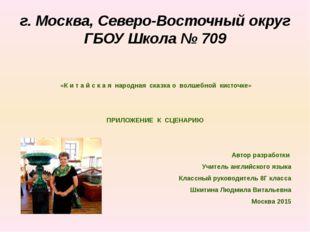 г. Москва, Северо-Восточный округ ГБОУ Школа № 709 «К и т а й с к а я народна