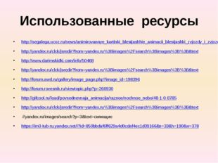 Использованные ресурсы http://segalega.ucoz.ru/news/animirovannye_kartinki_bl