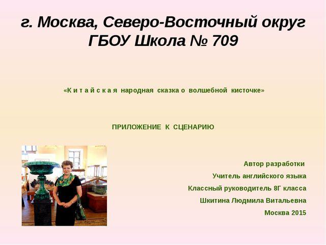 г. Москва, Северо-Восточный округ ГБОУ Школа № 709 «К и т а й с к а я народна...