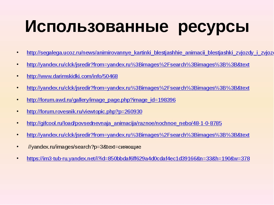 Использованные ресурсы http://segalega.ucoz.ru/news/animirovannye_kartinki_bl...