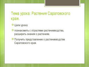 Тема урока: Растения Саратовского края. Цели урока: познакомить с отраслями р