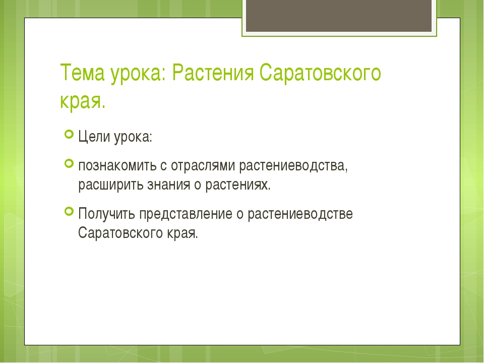 Тема урока: Растения Саратовского края. Цели урока: познакомить с отраслями р...