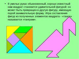 В умелых руках обыкновенный, хорошо известный нам квадрат становится удивител