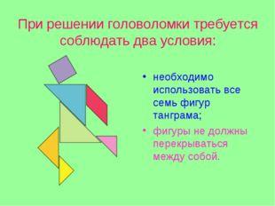 При решении головоломки требуется соблюдать два условия: необходимо использов