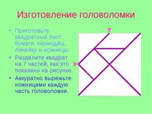 Изготовление головоломки Приготовьте квадратный лист бумаги, карандаш, линейк
