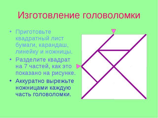 Изготовление головоломки Приготовьте квадратный лист бумаги, карандаш, линейк...