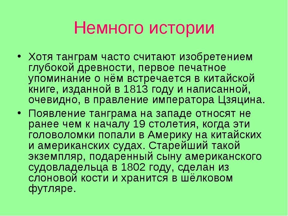 Немного истории Хотя танграм часто считают изобретением глубокой древности, п...