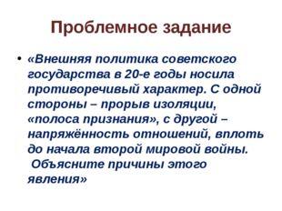 Проблемное задание «Внешняя политика советского государства в 20-е годы носил