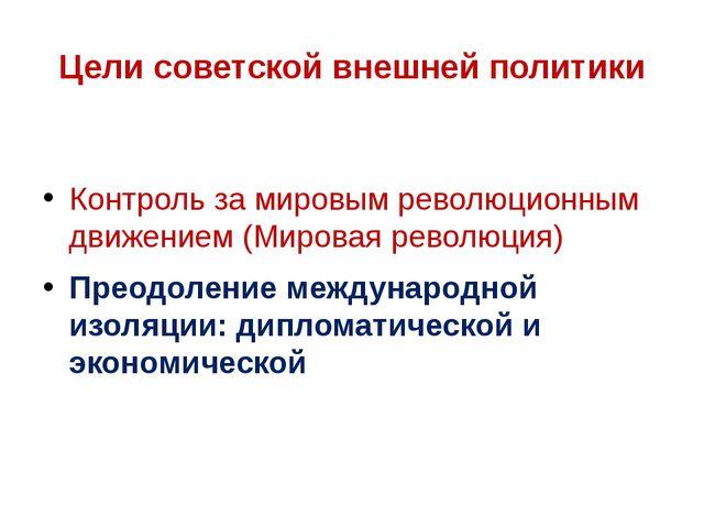Цели советской внешней политики Контроль за мировым революционным движением (...