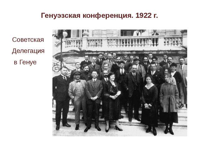 Генуэзская конференция. 1922 г. Советская Делегация в Генуе