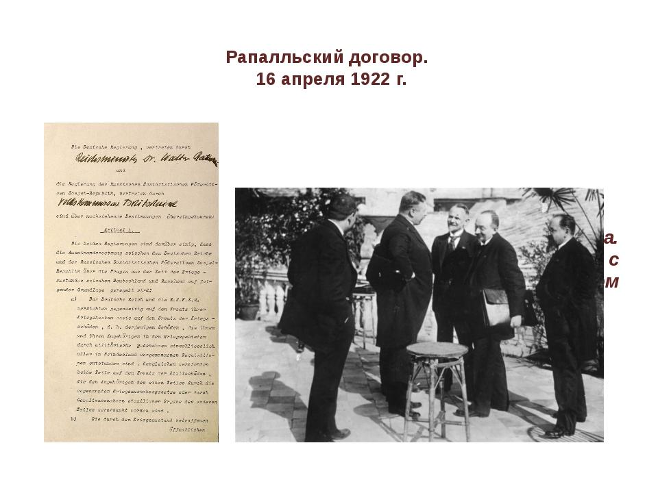 Рапалльский договор. 16 апреля 1922 г. Заключение немецко-русского договора....