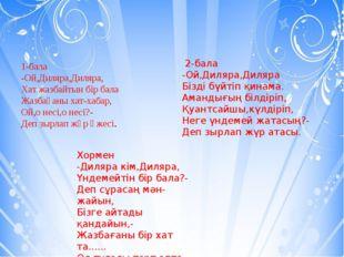 Диляра ол Кырым ханынын ұлы Гирейдің ғашық болған қызының есімі.Өмірде Диляра